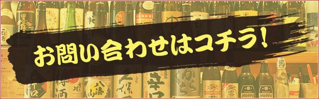 居酒屋楽笑_SPデザイン_23